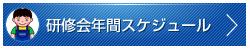研修会・イベントスケジュール